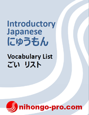 Introductory Japanese Vocabulary List