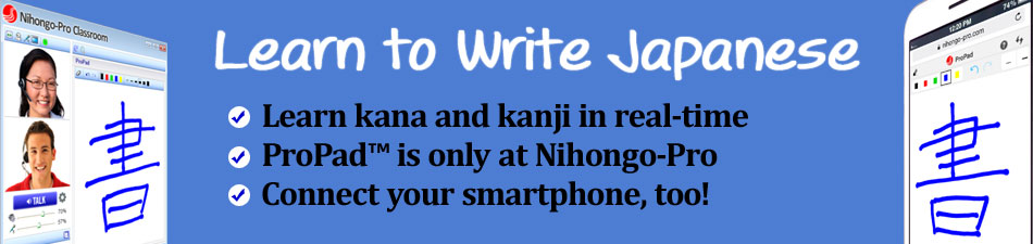 New! Learn to <u>Write</u> Japanese with ProPad™